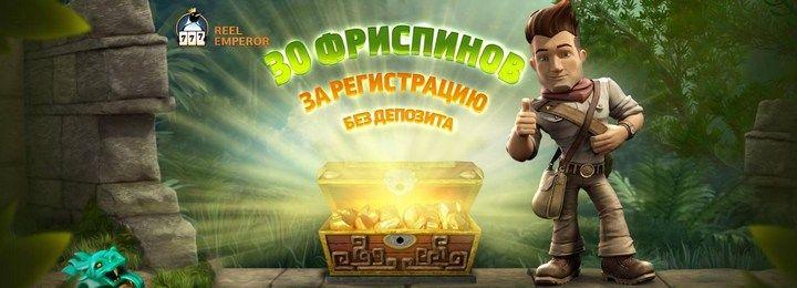 Бездепозитный бонус за регистрацию в казино ReelEmperor - 30 фриспинов