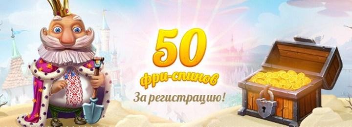 Бездепозитный бонус - 50 фриспинов в казино КИНГ
