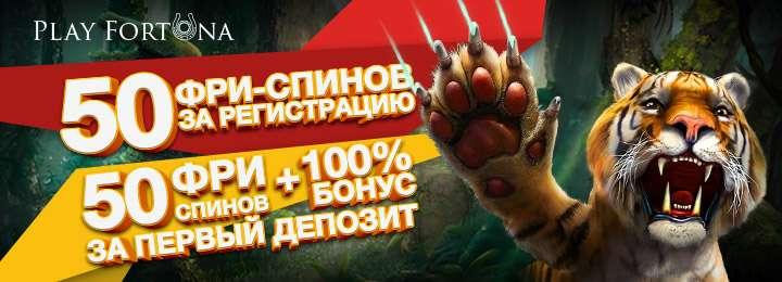 Бездепозитный бонус в казино Play Fortuna 50 фриспинов за регистрацию