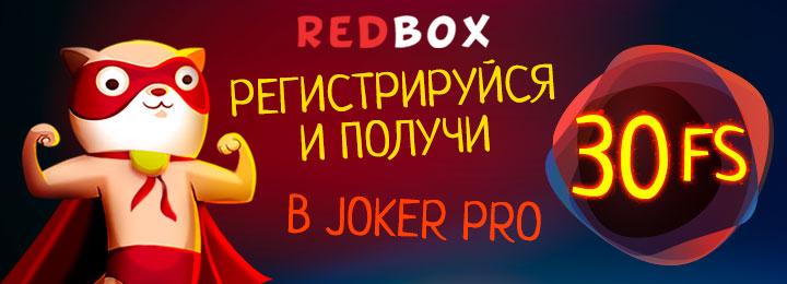 Бонус за регистрацию для новых игроков в казино RedBox