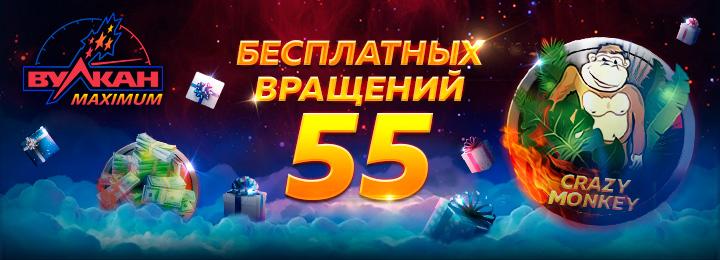 Бонус без депозита в казино Вулкан Maximum 55 фриспинов за регистрацию