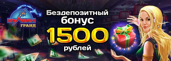 казино вулкан бездепозитные бонусы