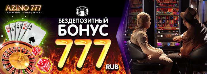 Бездепозитный бонус за регистрацию 777 рублей от казино Azino777