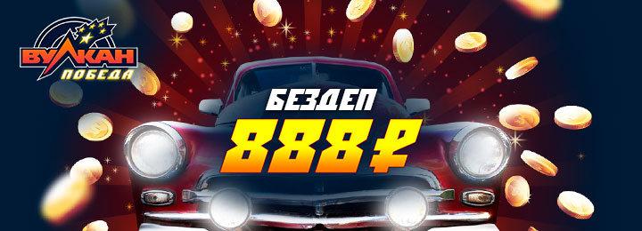 Бесплатный бонус в подарок 888 рублей от казино Вулкан Победа